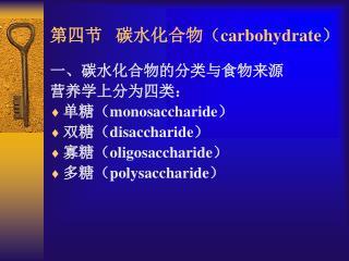 第四节 碳水化合物( carbohydrate )