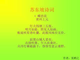 苏东坡诗词