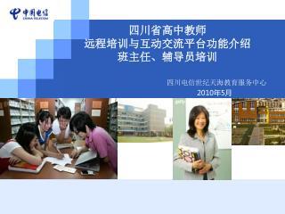 四川省高中教师 远程培训与互动交流平台功能介绍 班主任、辅导员培训