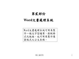 第貳部份 Word 文書處理系統