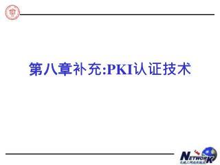 第八章补充 :PKI 认证技术