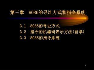 第三章 808 6 的寻址方式和指令系统