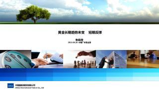 黄金长期趋势未变 短期反弹 朱晓冬 2013.08.20 中期广州营业部