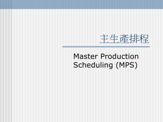 主生產排程
