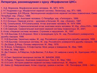 Литература, рекомендуемая к курсу «Морфология ЦНС»