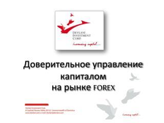 Доверительное управление капиталом на рынке FOREX