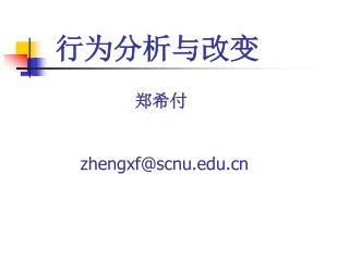 行为分析与改变 郑希付 zhengxf@scnu