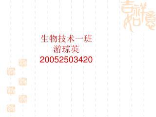 生物技术一班 游琼英 20052503420