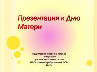 По дготовила : Куделина Татьяна Григорьевна учитель начальных классов