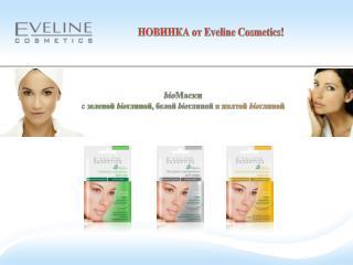 НОВИНКА от Eveline Cosmetics!