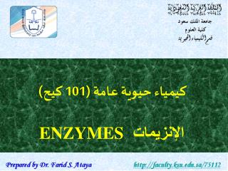كيمياء حيوية عامة (101 كيح) الإنزيمات ENZYMES