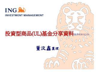 投資型商品( UL) 基金分享資料 (資料更新至2/28) 董汶鑫 襄理