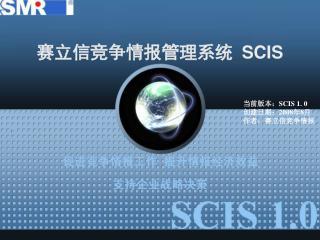 赛立信竞争情报管理系统  SCIS