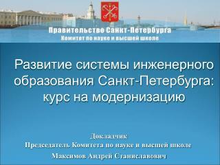 Развитие системы инженерного образования Санкт-Петербурга: курс на модернизацию