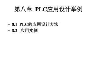 第八章 PLC 应用设计举例