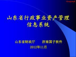 山东省财政厅 济南国子软件 2012 年 11 月