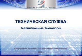 ТЕХНИЧЕСКАЯ СЛУЖБА Телевизионные Технологии