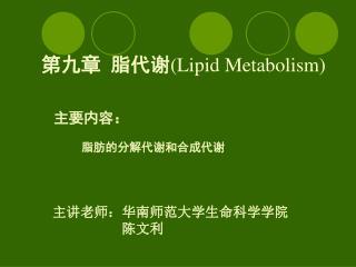 第九章 脂代谢 (Lipid Metabolism)