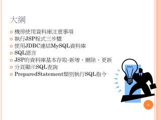 機房使用資料庫注意事項 執行 JSP 程式三步驟 使用 JDBC 連結 MySQL 資料庫 SQL 語言 JSP 的資料庫基本存取 - 新增、刪除、更新 分頁顯示 SQL 查詢