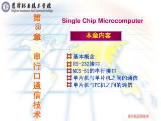 基本概念 RS-232 接口 MCS-51 的串行接口 单片机与单片机之间的通信 单片机与 PC 机之间的通信