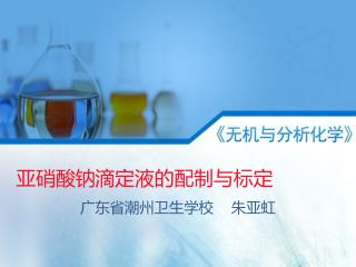亚硝酸钠滴定液的配制与标定
