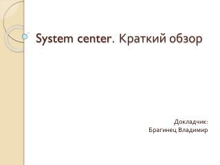 System center . Краткий обзор