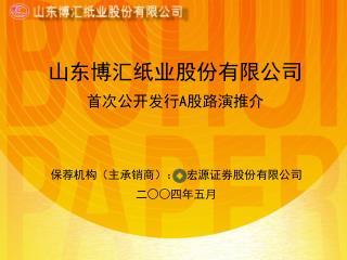 山东博汇纸业 股份有限公司 首次公开发行 A 股路演推介