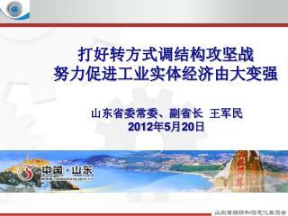 山东省委常委、副省长 王军民 201 2 年5月 20 日