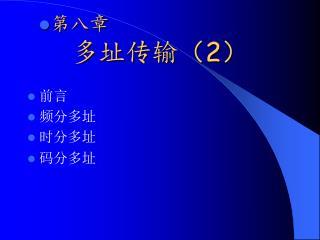 多址传输(2)
