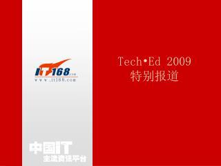 Tech•Ed 2009 特别报道