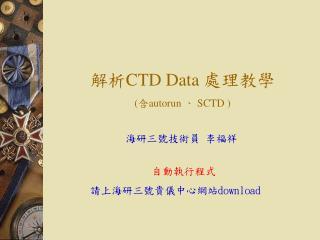 解析 CTD Data 處理教學 ( 含 autorun 、 SCTD )