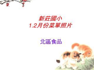 新莊國小 1.2 月份菜單照片