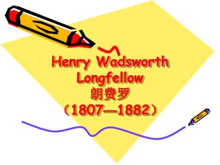 Henry Wadsworth Longfellow 朗费罗 ( 1807 — 1882 )