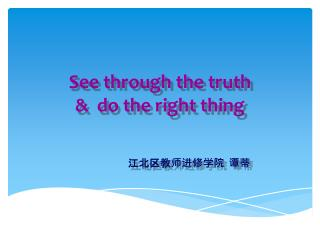 See through the truth & do the right thing