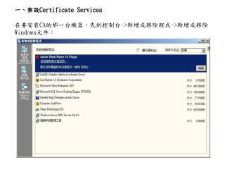一、架設 Certificate Services 在要安裝 CA 的那一台機器,先到控制台 -> 新增或移除程式 -> 新增或移除 Windows 元件: