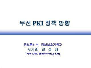무선 PKI 정책 방향