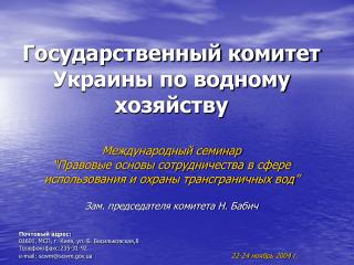 Почтовый адрес: 01601, МСП, г. Киев, ул. Б. Васильковская,8 Телефон/факс:235-31-92