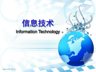信息技术 Information Technology