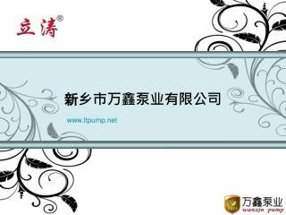 新乡市万鑫泵业有限公司