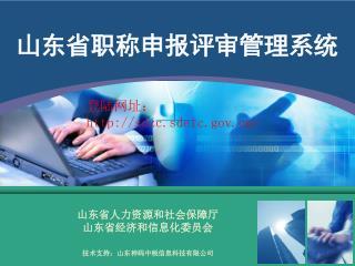 山东省职称申报评审管理系统