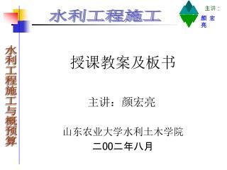 授课教案及板书 主讲:颜宏亮 山东农业大学水利土木学院 二 00 二年八月