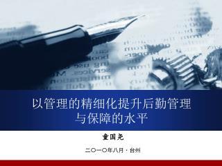 以管理的精细化提升后勤管理 与保障的水平