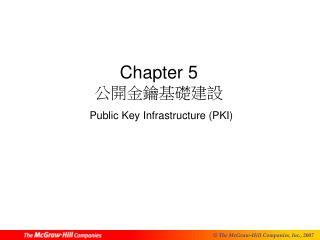 Chapter 5 公開金鑰基礎建設 Public Key Infrastructure (PKI)