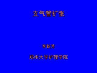支气管扩张 李秋芳 郑州大学护理学院