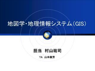 地図学・地理情報システム( GIS )