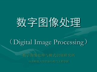 数字图像处理 ( Digital Image Processing )