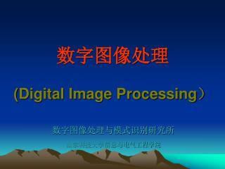 数字图像处理 (Digital Image Processing )
