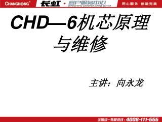 CHD—6 机芯原理与维修