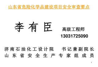山东省危险化学品建设项目安全审查要点