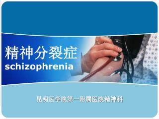 精神分裂症 schizophrenia